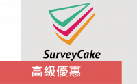 surveycake-03